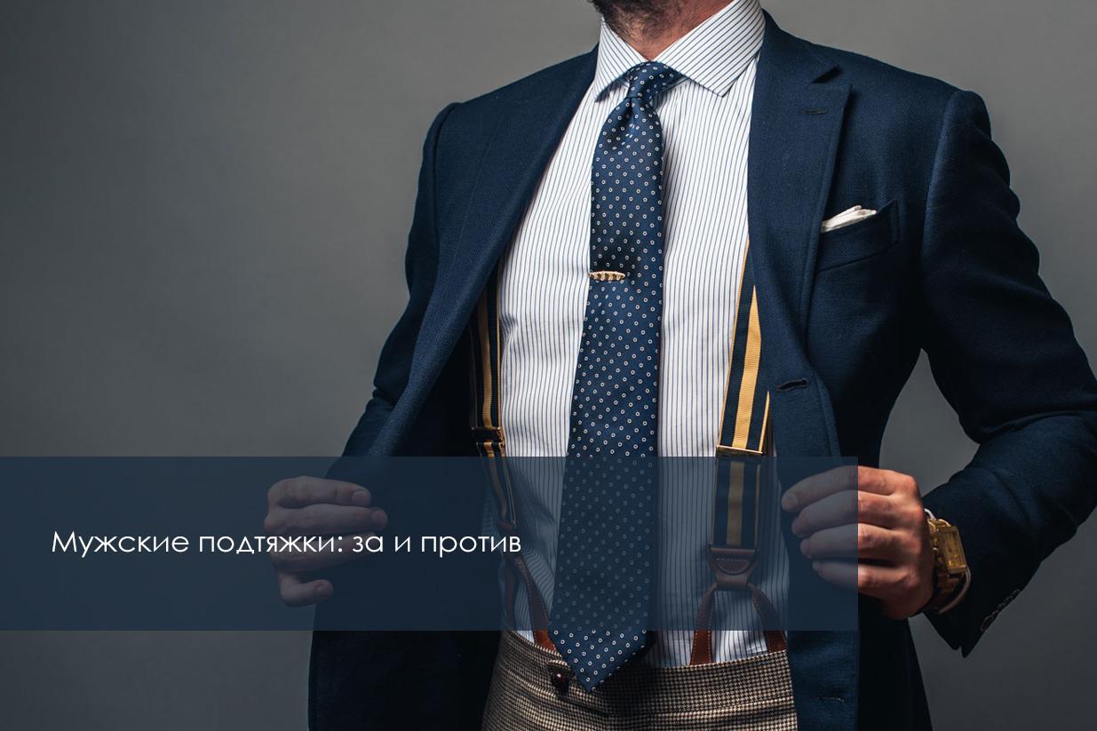 Подтяжки для мужских брюк